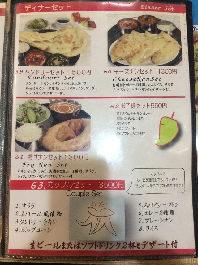 明り富士のセットメニュー