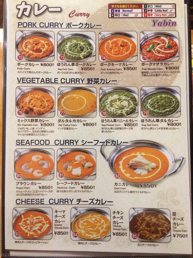 yabinのディナーメニュー1